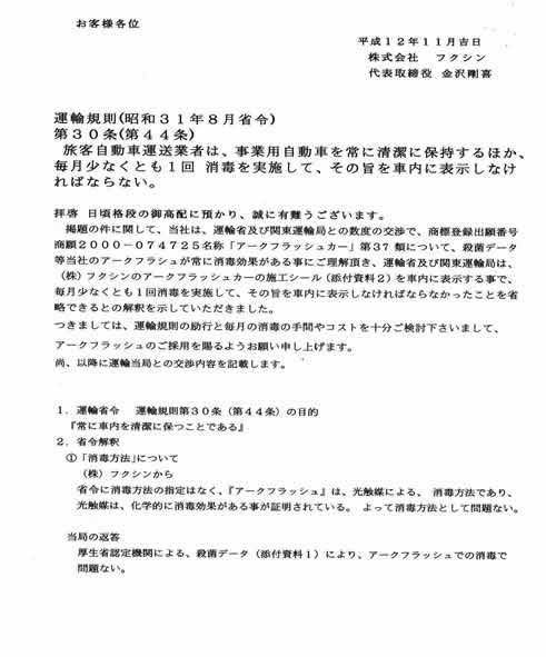 document from japan travel ministry1