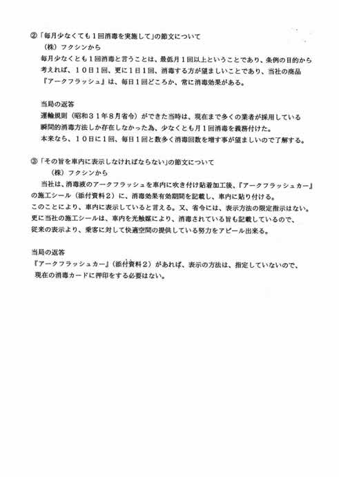 document from japan travel ministry2